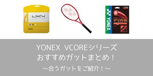 【YONEX】VCOREシリーズにおすすめのガット・ストリングまとめ【スピンを強化しよう!】