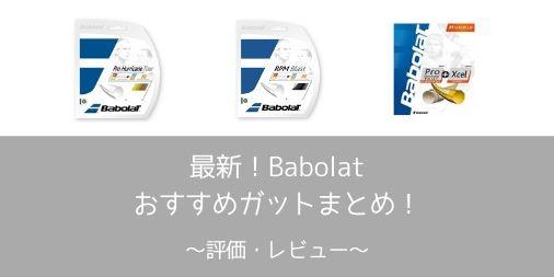 【評価・レビュー】2019年最新!Babolat(バボラ )のおすすめガットまとめ!【シリーズ別の特徴も】