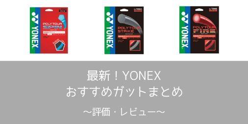 【評価・レビュー】最新!YONEX(ヨネックス)のおすすめガットまとめ!【シリーズ別の特徴も】