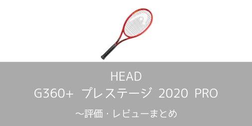 【HEAD】グラフィン360+ プレステージ 2020 PROの評価・レビュー・インプレまとめ【弾く・のびる】