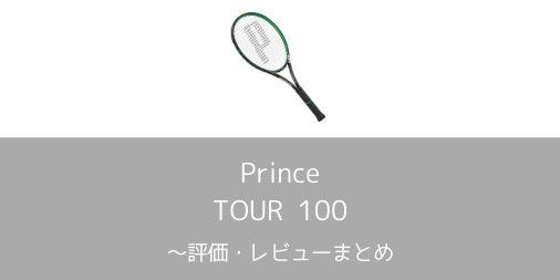 【Prince】TOUR 100 2018の評価・レビュー・インプレまとめ【クセ強め100インチ】
