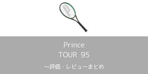 【Prince】TOUR 95 2018の評価・レビュー・インプレまとめ【打感とノビが気持ちいい!】