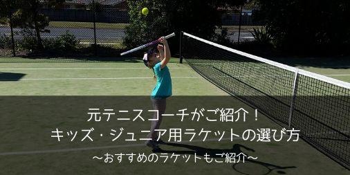 【元コーチが解説】キッズ・ジュニア用ラケットの選び方・おすすめラケットまとめ!