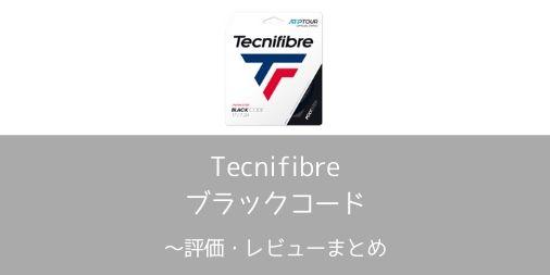 【Tecnifibre】ブラックコードの評価・レビューまとめ【インプレ】
