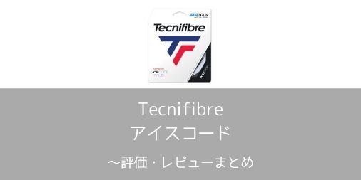 【Tecnifibre】アイスコードの評価・レビューまとめ【インプレ】