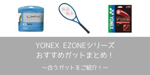 【YONEX】EZONE シリーズにおすすめのガット・ストリングまとめ【スピンを強化しよう!】