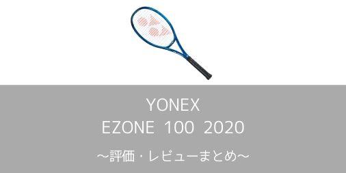 【YONEX】EZONE 100 2020の評価・レビュー・インプレまとめ【やり過ぎなくらい飛ぶ】