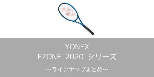 【YONEX】EZONE 2020シリーズの特徴まとめ!【打ち出しがえぐい!】