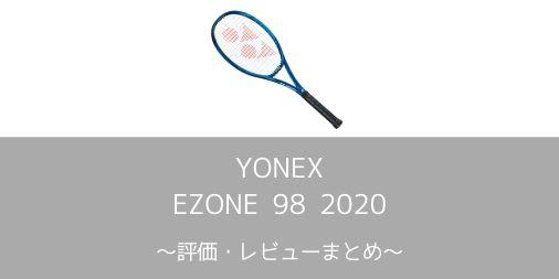 【YONEX】EZONE 98 2020の評価・レビュー・インプレまとめ【打ち出す!差し込める!】