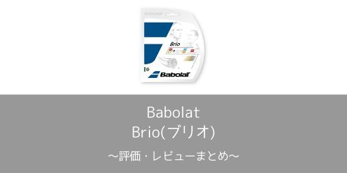【Babolat】Brio(ブリオ)の評価・レビューまとめ【インプレ】