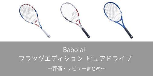 【Babolat】ピュアドライブ2020は国旗モチーフのデザイン変更のみ!【フラッグエディションまとめ】