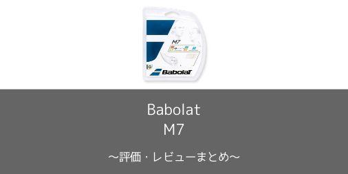 【Babolat】M7の評価・レビューまとめ【インプレ】