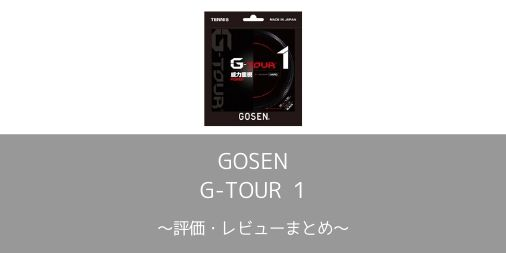 【GOSEN】G-TOUR 1の評価・レビューまとめ【インプレ】