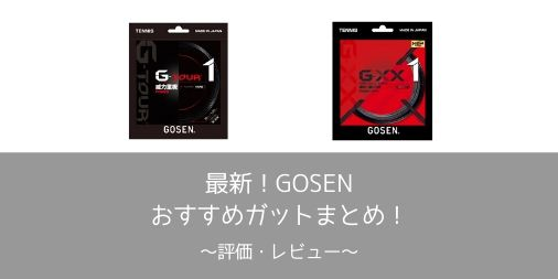 【評価・レビュー】2020年最新!GOSEN(ゴーセン)のおすすめガットまとめ!【シリーズ別の特徴も】