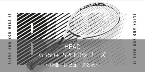 【HEAD】グラフィン360+SPEEDシリーズの評価・レビューまとめ【インプレ】