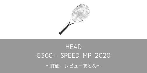 【HEAD】グラフィン360+ SPEED MP 2020の評価・レビュー・インプレまとめ【やわらかくてかなり飛ぶ】
