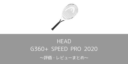 【HEAD】グラフィン360+ SPEED PRO 2020の評価・レビュー・インプレまとめ【飛ぶ!?持ち上がる!?】