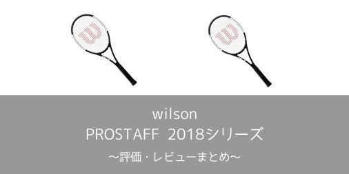【2019最新】wilson PROSTAFF最新モデルの特徴まとめ!【新モデル情報も】