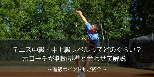 テニスの中級・中上級レベルってどのくらい?コーチの中級・中上級クラス判断基準と合わせてご紹介します!