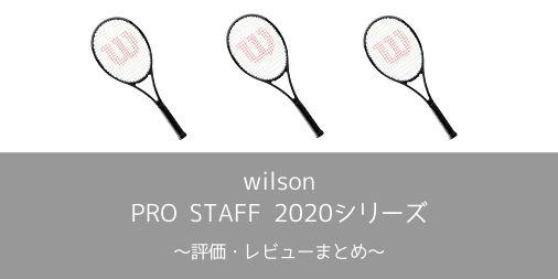 【wilson】PRO STAFF 2020シリーズの評価・レビュー・インプレまとめ【本数限定発売】