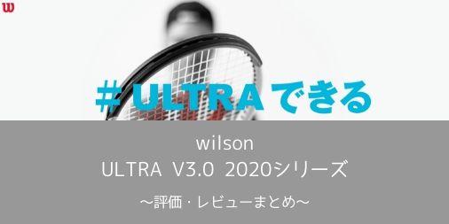 【wilson】ULTRA V3.0シリーズ 2020の評価・レビューまとめ【ULTRAできる】