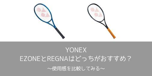 【徹底比較】YONEX EZONEとREGNAはどっちが使いやすい?使用感を比較!【選び方】