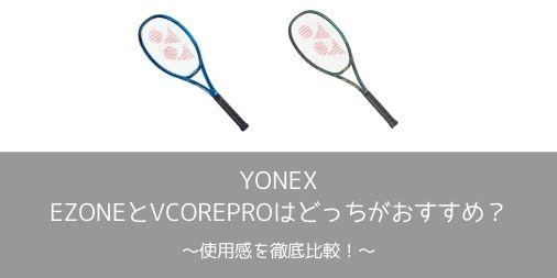 【徹底比較】YONEX EZONEとVCOREPROはどっちが使いやすい?使用感を比較!【選び方】