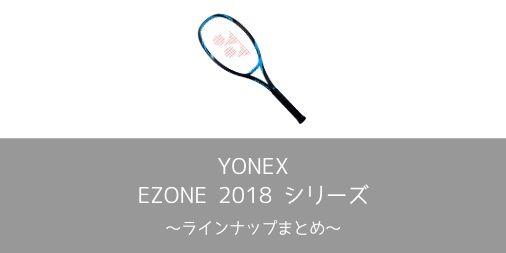 【評価・使用レビュー】EZONE 2018最新モデルの特徴・おすすめガットまとめ!【大坂なおみ選手使用モデル】