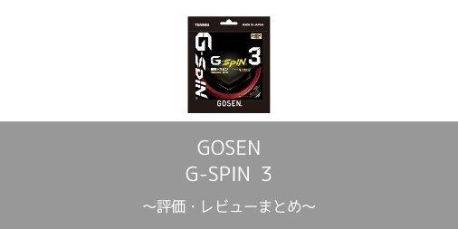 【GOSEN】G-SPIN 3の評価・レビューまとめ【インプレ】