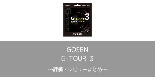 【GOSEN】G-TOUR 3の評価・レビューまとめ【インプレ】