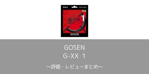 【GOSEN】G-XX 1の評価・レビューまとめ【インプレ】