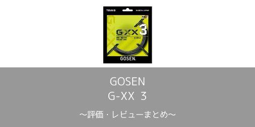 【GOSEN】G-XX 3の評価・レビューまとめ【インプレ】
