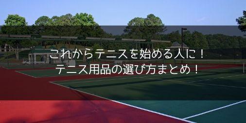 【総まとめ】これからテニスを始める人に!必要なテニス用品の選び方まとめ【メーカー別の特徴も】