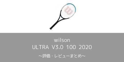 【wilson】ULTRA V3.0 100 2020の評価・レビュー・インプレまとめ【ULTRAやわらかい黄金スペック】