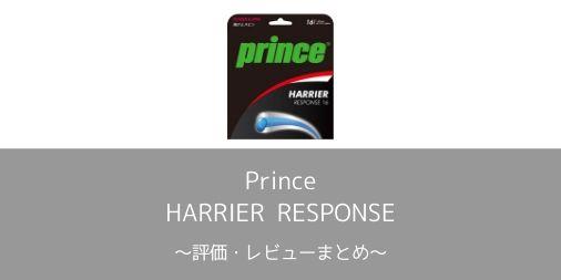 【Prince】HARRIER RESPONSEの評価・レビューまとめ【インプレ】