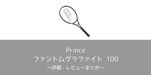 【Prince】ファントムグラファイト 100 2020の評価・レビュー・インプレまとめ【伝統モデル】