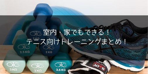 【テニス】家・室内でできるテニスの上達に繋がるトレーニングまとめ!