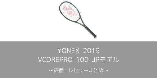 【YONEX】2019 VCORE PRO 100 JPモデルの評価・レビュー・インプレまとめ【厚ラケみたい】