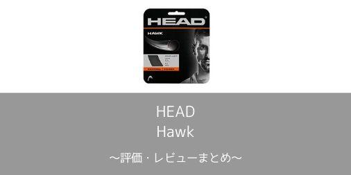 【HEAD】Hawk (ホーク)の評価・レビューまとめ【インプレ】