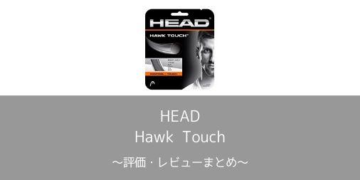 【HEAD】Hawk Touch(ホークタッチ)の評価・レビューまとめ【インプレ】