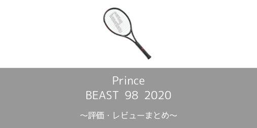 【Prince】BEAST 98 2020の評価・レビュー・インプレまとめ【万能黄金スペック】