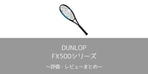 【DUNLOP】FX500シリーズの評価・レビューまとめ【インプレ】