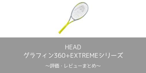 【HEAD】グラフィン360+EXTREMEシリーズの評価・レビューまとめ【インプレ】