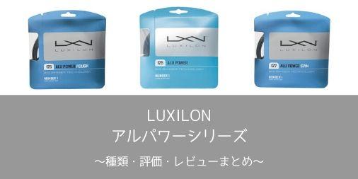 【LUXILON】ALU POWERシリーズの特徴・種類まとめ〜評価・レビュー〜【潰して飛ばすガット】