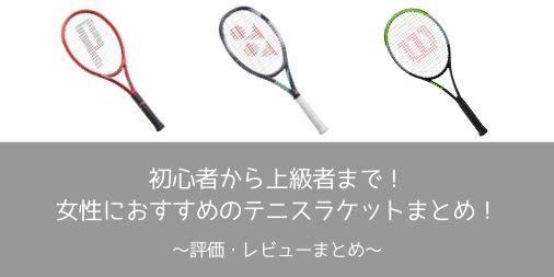 【選び方】初心者から上級者まで!女性テニスプレイヤーにおすすめしたいテニスラケットまとめ【使いやすさ】