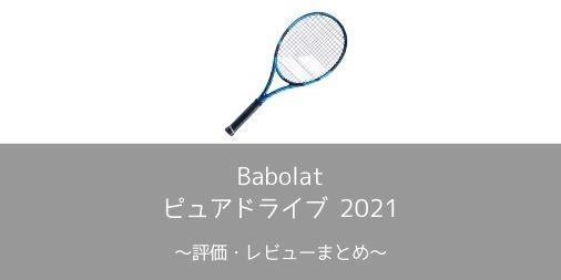 【Babolat】ピュアドライブ 2021の評価・レビューまとめ【インプレ】