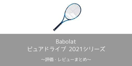 【Babolat】ピュアドライブ2021シリーズが情報解禁!【評価・レビュー】