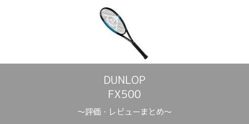 【DUNLOP】FX500の評価・レビューまとめ【インプレ】