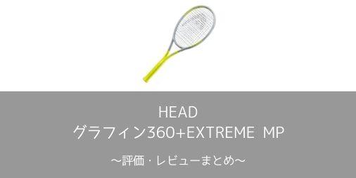 【HEAD】グラフィン360+EXTREME MPの評価・レビューまとめ【2020発売モデル】