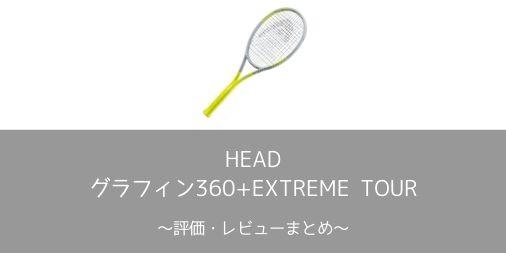【HEAD】グラフィン360+EXTREME TOURの評価・レビューまとめ【インプレ】